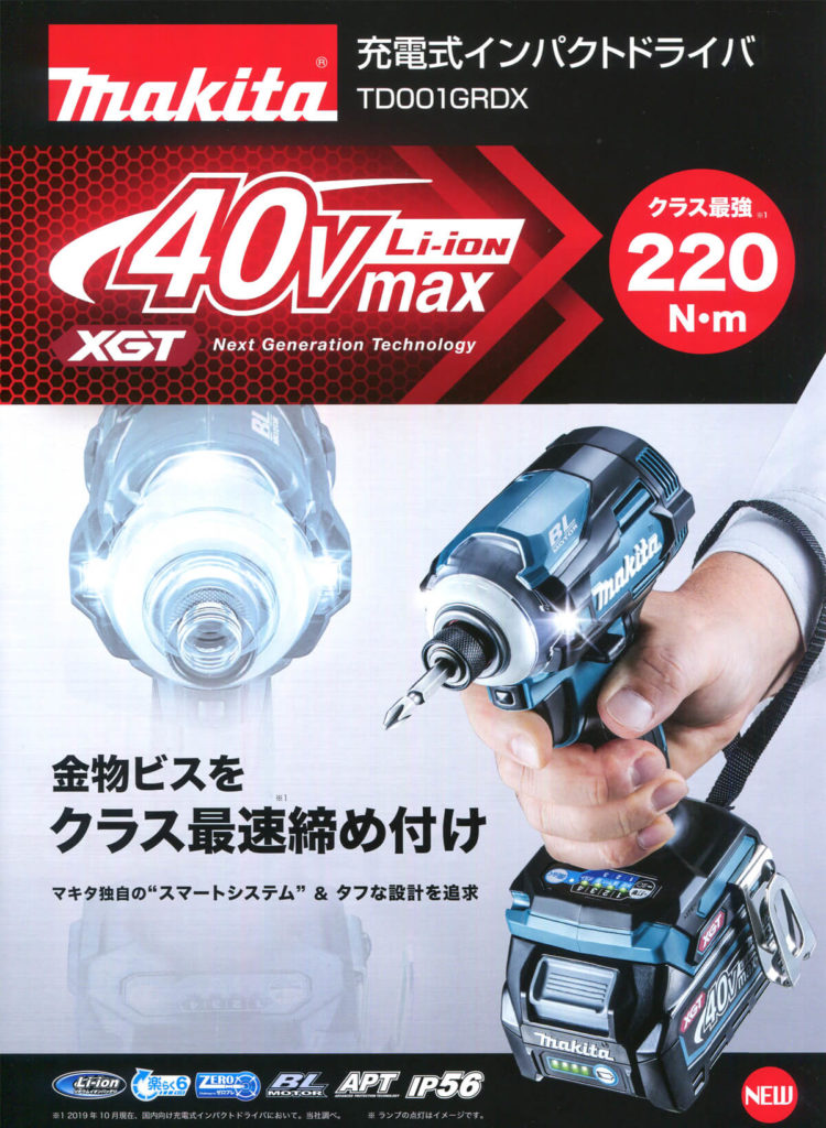 マキタTD001