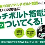 金津屋 ハイコーキキャンペーン
