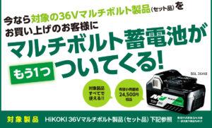 【終了】10月31日まで!ハイコーキマルチボルト製品(セット品)お買い上げのお客様にバッテリー1個無料サービスを実施中!