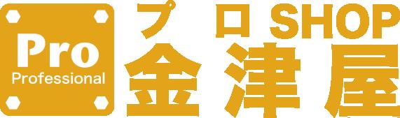 プロSHOP金津屋プロモーションムービーを公開!