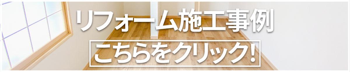 金津屋の施工事例リンク