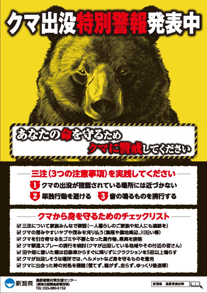 【五泉市】クマ情報が増えています!クマ鈴とクマ撃退スプレーが入荷しました。