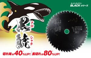 ハイコーキのチップソー「黒鯱」が大人気!