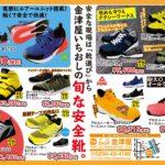 金津屋作業靴チラシ