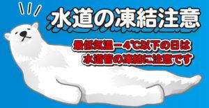 2020年12月31日 (大晦日)からの、大寒波に備えましょう。水道の凍結事故に要注意です!