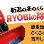 新潟の冬の暮らしにリョービの除雪機、かんたん始動で楽々除雪雪押し式除雪機