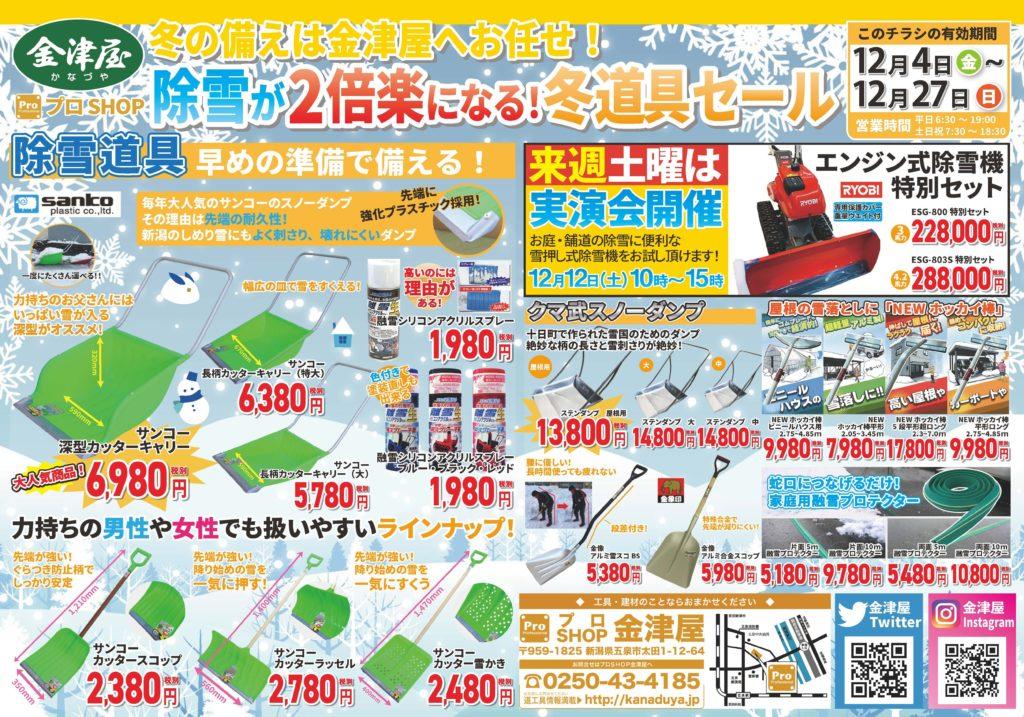 冬の備えはカナヅヤへお任せ!除雪が2倍楽になる冬道具セール