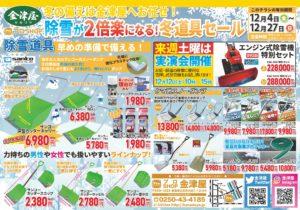 【終了】2020年冬セール開催!除雪用品や防寒衣料がお得に!