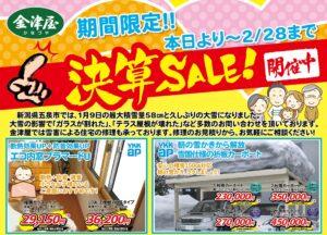 【お得なお知らせ】リフォームSHOP「大決算セール」を開催中!