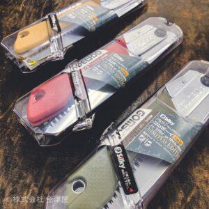 切れ味抜群のロングセラー商品から屋外で映える限定カラーが登場【Silky】ゴムボーイリミテッドエディション/マスタード/エボニー/マルーン