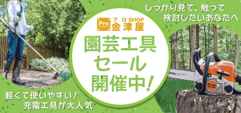 軽くて使いやすい充電工具が大人気!プロSHOP金津屋園芸工具セール開催中
