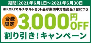 HIKOKIマルチボルトセット品が期間中対象機種1台につき3,000円引きキャンペーン