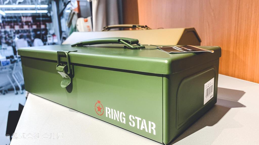 リングスター 平型スチール工具箱 ツールボックス RST-300