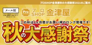 【9月期間中】プロSHOP秋の大感謝祭2021広告