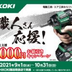 10月31日まで!ハイコーキマルチボルト製品(セット品)お値引きキャンペーン実施中!